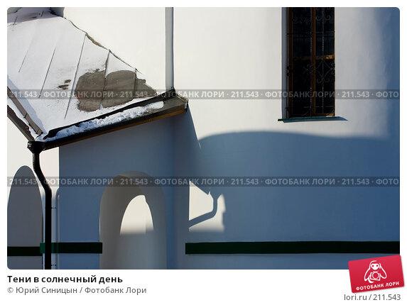 Тени в солнечный день, фото № 211543, снято 24 января 2008 г. (c) Юрий Синицын / Фотобанк Лори