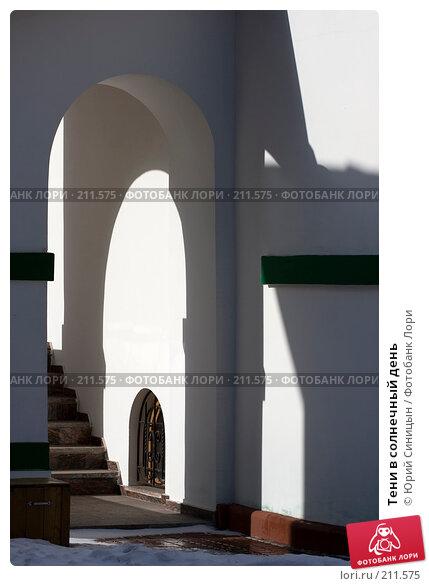 Купить «Тени в солнечный день», фото № 211575, снято 14 февраля 2008 г. (c) Юрий Синицын / Фотобанк Лори