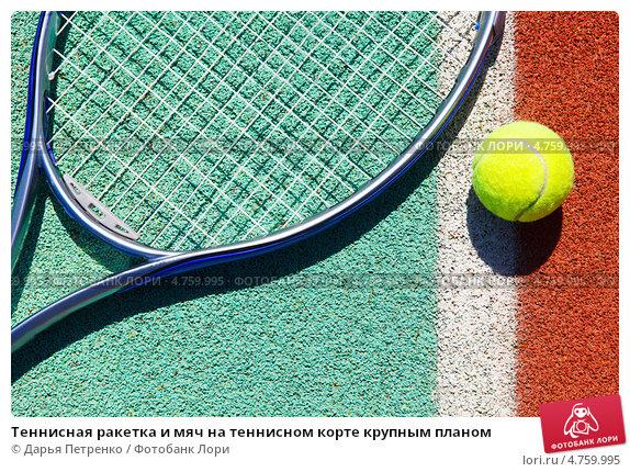 ловля теннисного мяча