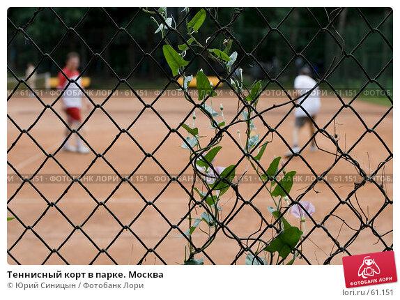 Теннисный корт в парке. Москва, фото № 61151, снято 30 июня 2007 г. (c) Юрий Синицын / Фотобанк Лори
