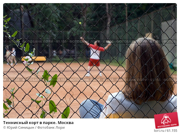 Теннисный корт в парке. Москва, фото № 61155, снято 30 июня 2007 г. (c) Юрий Синицын / Фотобанк Лори
