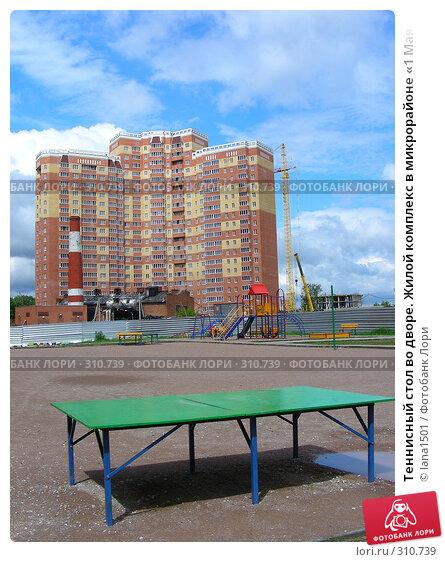 Теннисный стол во дворе. Жилой комплекс в микрорайоне «1 Мая», Балашиха, Московская область, эксклюзивное фото № 310739, снято 4 июня 2008 г. (c) lana1501 / Фотобанк Лори