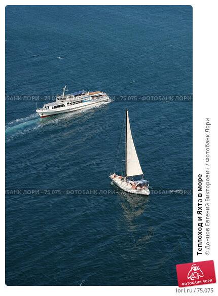 Теплоход и Яхта в море, фото № 75075, снято 8 августа 2007 г. (c) Донцов Евгений Викторович / Фотобанк Лори