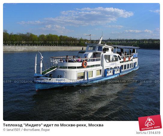 """Теплоход """"Индиго"""" идет по Москве-реке, Москва, эксклюзивное фото № 314619, снято 27 апреля 2008 г. (c) lana1501 / Фотобанк Лори"""