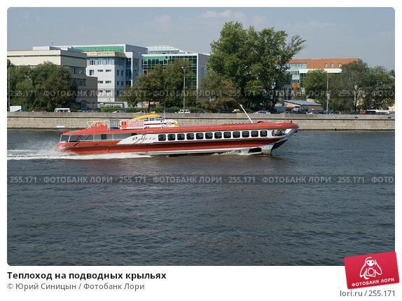 Купить «Теплоход на подводных крыльях», фото № 255171, снято 16 августа 2007 г. (c) Юрий Синицын / Фотобанк Лори