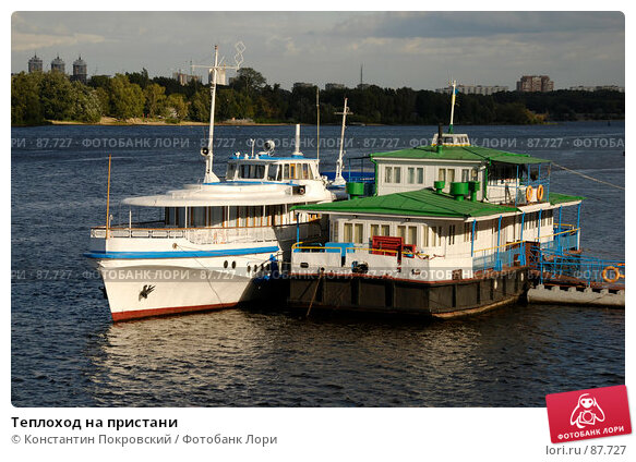 Теплоход на пристани, фото № 87727, снято 16 сентября 2007 г. (c) Константин Покровский / Фотобанк Лори