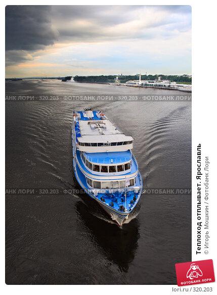 Теплоход отплывает. Ярославль, фото № 320203, снято 4 июня 2008 г. (c) Игорь Мошкин / Фотобанк Лори