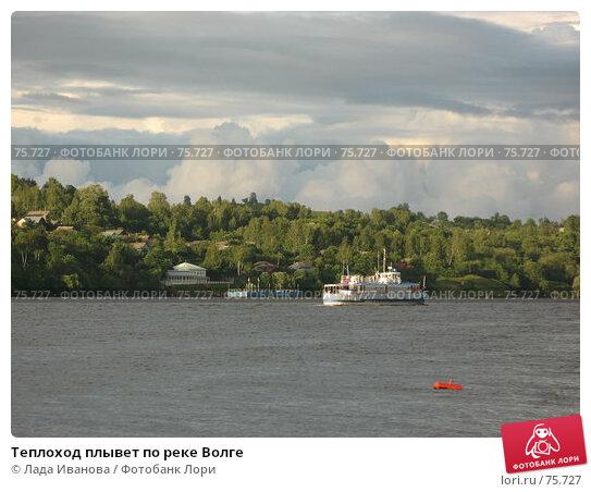 Теплоход плывет по реке Волге, фото № 75727, снято 21 июля 2007 г. (c) Лада Иванова / Фотобанк Лори