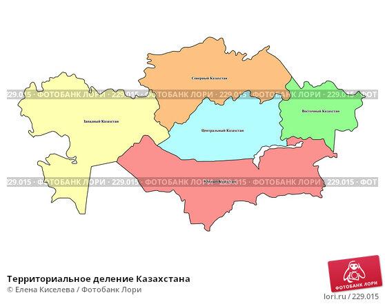Территориальное деление Казахстана, иллюстрация № 229015 (c) Елена Киселева / Фотобанк Лори