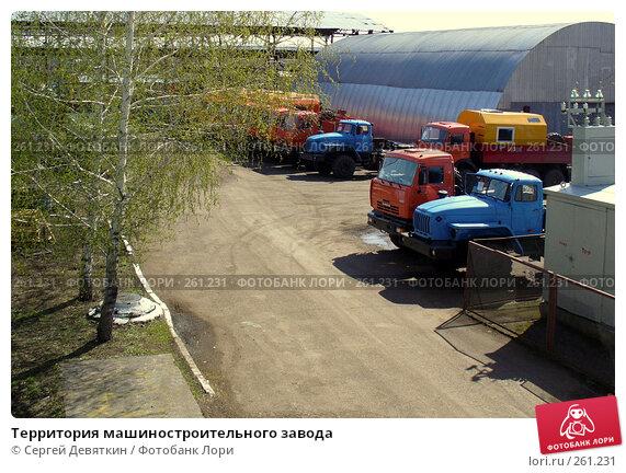 Территория машиностроительного завода, фото № 261231, снято 16 апреля 2008 г. (c) Сергей Девяткин / Фотобанк Лори