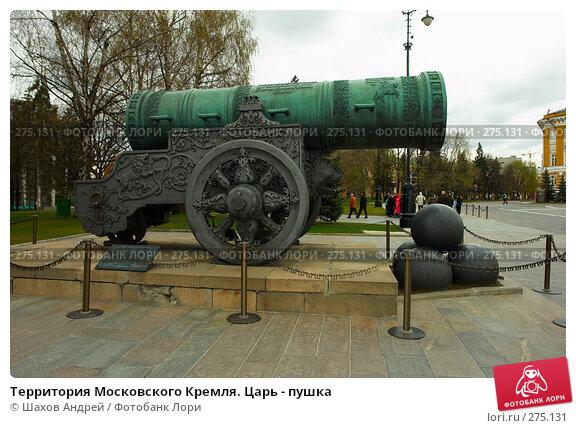 Территория Московского Кремля. Царь - пушка, фото № 275131, снято 21 апреля 2007 г. (c) Шахов Андрей / Фотобанк Лори