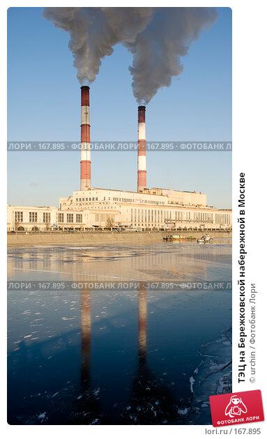 ТЭЦ на Бережковской набережной в Москве, фото № 167895, снято 4 января 2008 г. (c) urchin / Фотобанк Лори