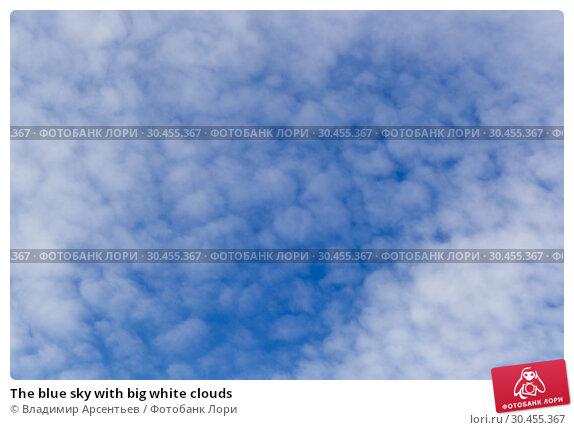 The blue sky with big white clouds. Стоковое фото, фотограф Владимир Арсентьев / Фотобанк Лори