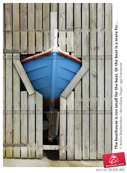 The boathouse is too small for the boat. Or the boat is a mare for... Стоковое фото, фотограф Andre Maslennikov / age Fotostock / Фотобанк Лори