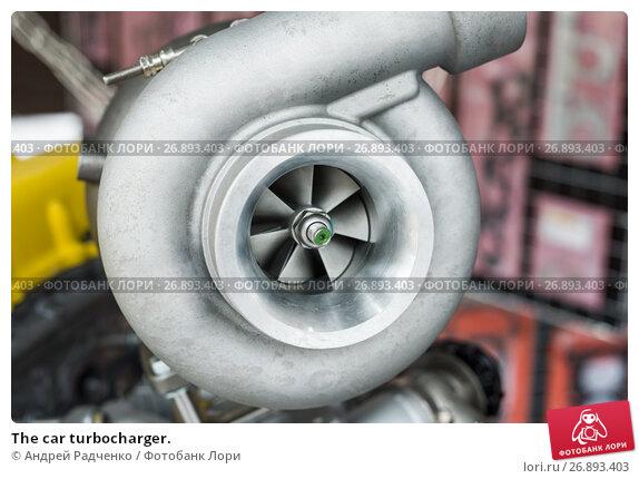 Купить «The car turbocharger.», фото № 26893403, снято 23 августа 2017 г. (c) Андрей Радченко / Фотобанк Лори