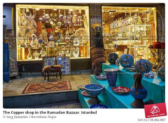The Copper shop in the Ramadan Bazaar. Istanbul (2016 год). Редакционное фото, фотограф Serg Zastavkin / Фотобанк Лори