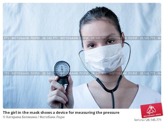 Купить «The girl in the mask shows a device for measuring the pressure», фото № 28145771, снято 18 февраля 2018 г. (c) Катерина Белякина / Фотобанк Лори