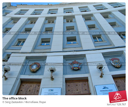 The office block, фото № 129767, снято 4 июля 2004 г. (c) Serg Zastavkin / Фотобанк Лори