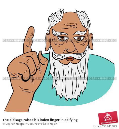 Купить «The old sage raised his index finger in edifying», иллюстрация № 30241923 (c) Сергей Лаврентьев / Фотобанк Лори