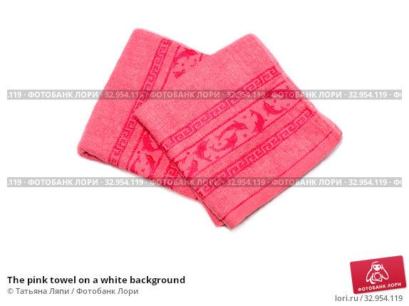 The pink towel on a white background. Стоковое фото, фотограф Татьяна Ляпи / Фотобанк Лори