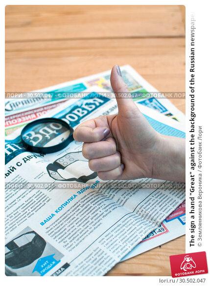 "Купить «The sign a hand ""Great"" against the background of the Russian newspapers and a magnifying glass», фото № 30502047, снято 7 апреля 2019 г. (c) Землянникова Вероника / Фотобанк Лори"