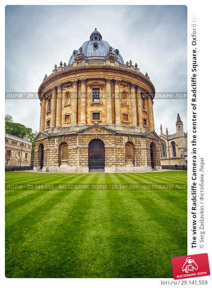 Купить «The view of Radcliffe Camera in the center of Radcliffe Square. Oxford University. Oxford. England.», фото № 29141559, снято 15 мая 2009 г. (c) Serg Zastavkin / Фотобанк Лори