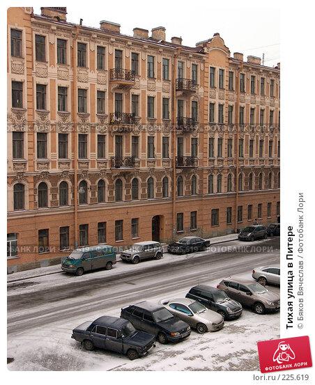 Купить «Тихая улица в Питере», фото № 225619, снято 24 февраля 2008 г. (c) Бяков Вячеслав / Фотобанк Лори