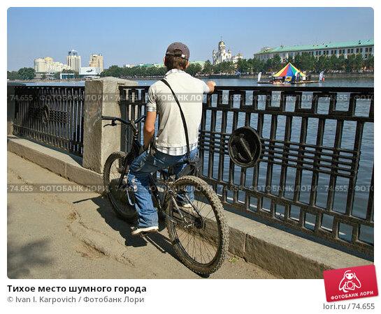 Тихое место шумного города, фото № 74655, снято 18 августа 2007 г. (c) Ivan I. Karpovich / Фотобанк Лори