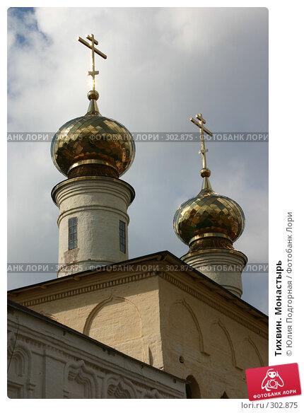 Тихвин. Монастырь, фото № 302875, снято 19 апреля 2008 г. (c) Юлия Селезнева / Фотобанк Лори