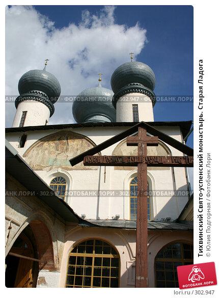 Тихвинский Свято-успенский монастырь. Старая Ладога, фото № 302947, снято 19 апреля 2008 г. (c) Юлия Селезнева / Фотобанк Лори