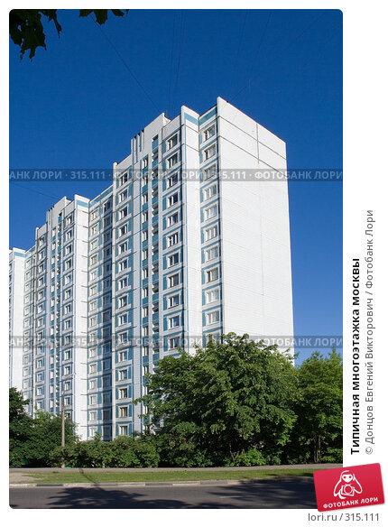 Купить «Типичная многоэтажка москвы», фото № 315111, снято 8 июня 2008 г. (c) Донцов Евгений Викторович / Фотобанк Лори