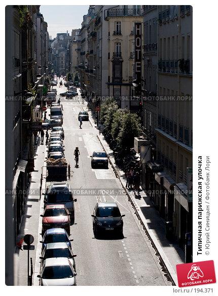 Типичная парижская улочка, фото № 194371, снято 18 июня 2007 г. (c) Юрий Синицын / Фотобанк Лори