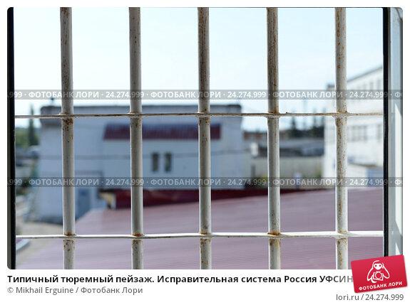 Купить «Типичный тюремный пейзаж. Исправительная система Россия УФСИН», фото № 24274999, снято 23 октября 2015 г. (c) Mikhail Erguine / Фотобанк Лори
