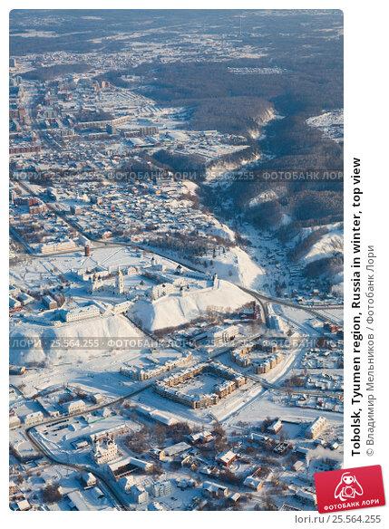 Купить «Tobolsk, Tyumen region, Russia in winter, top view», фото № 25564255, снято 8 февраля 2017 г. (c) Владимир Мельников / Фотобанк Лори