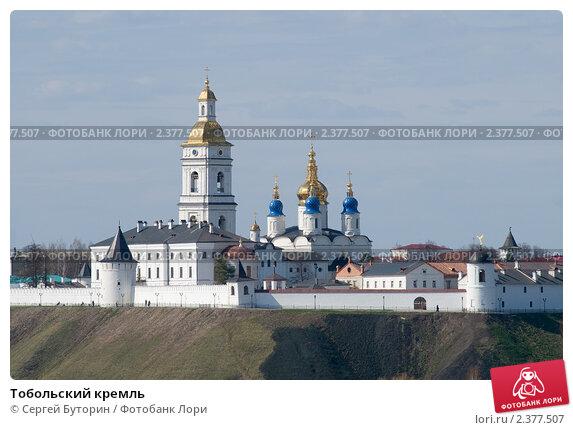 Купить «Тобольский кремль», фото № 2377507, снято 2 мая 2010 г. (c) Сергей Буторин / Фотобанк Лори