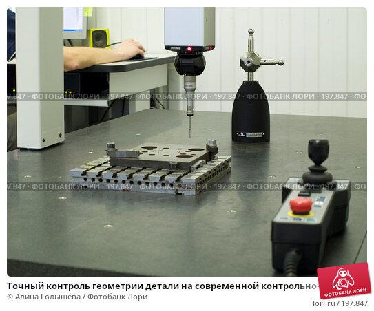Точный контроль геометрии детали на современной контрольно-измерительной машине, эксклюзивное фото № 197847, снято 1 февраля 2008 г. (c) Алина Голышева / Фотобанк Лори