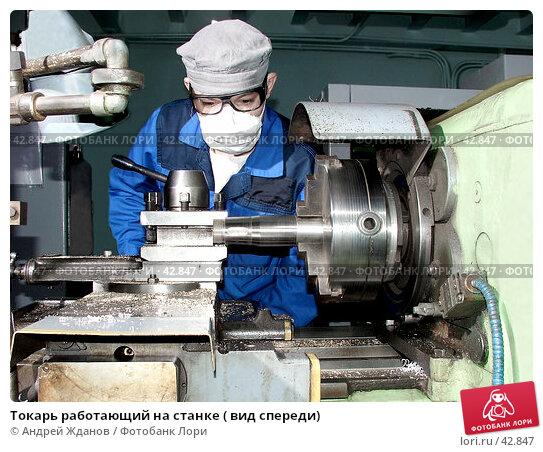 Купить «Токарь работающий на станке ( вид спереди)», фото № 42847, снято 26 февраля 2006 г. (c) Андрей Жданов / Фотобанк Лори