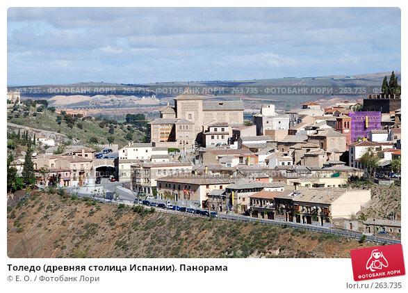 Толедо (древняя столица Испании). Панорама, фото № 263735, снято 21 апреля 2008 г. (c) Екатерина Овсянникова / Фотобанк Лори