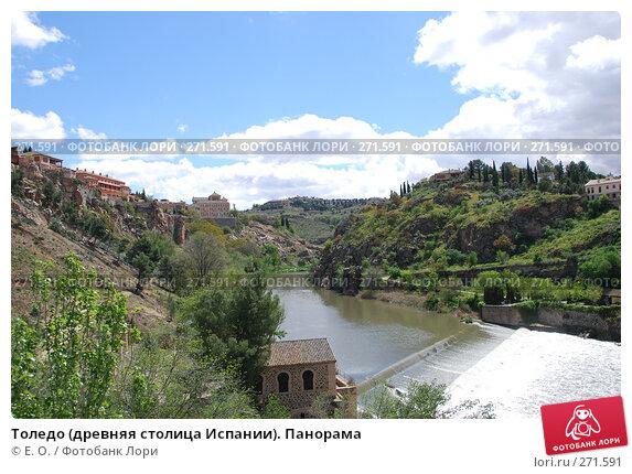 Толедо (древняя столица Испании). Панорама, фото № 271591, снято 21 апреля 2008 г. (c) Екатерина Овсянникова / Фотобанк Лори