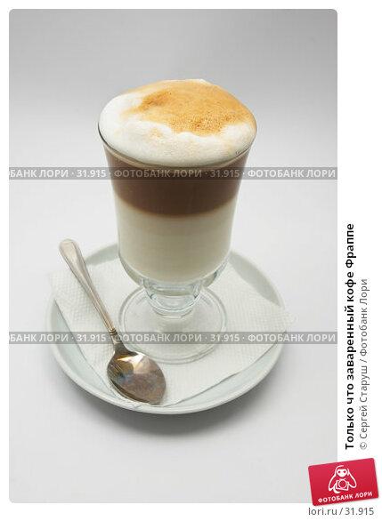 Только что заваренный кофе Фраппе, фото № 31915, снято 30 сентября 2006 г. (c) Сергей Старуш / Фотобанк Лори
