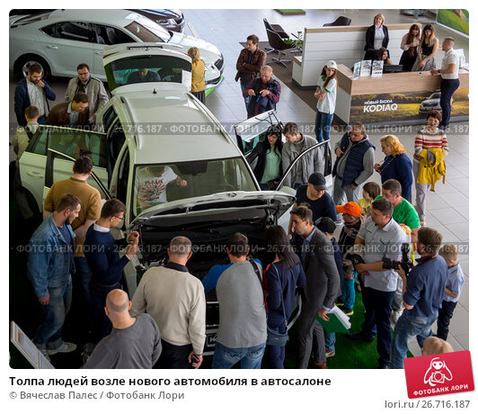 Купить «Толпа людей возле нового автомобиля в автосалоне», фото № 26716187, снято 4 июня 2017 г. (c) Вячеслав Палес / Фотобанк Лори