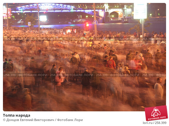Толпа народа, фото № 258399, снято 1 июня 2007 г. (c) Донцов Евгений Викторович / Фотобанк Лори