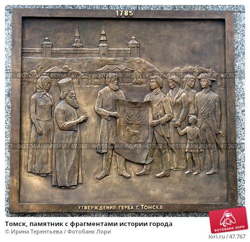 Томск, памятник с фрагментами истории города, эксклюзивное фото № 47767, снято 4 октября 2005 г. (c) Ирина Терентьева / Фотобанк Лори