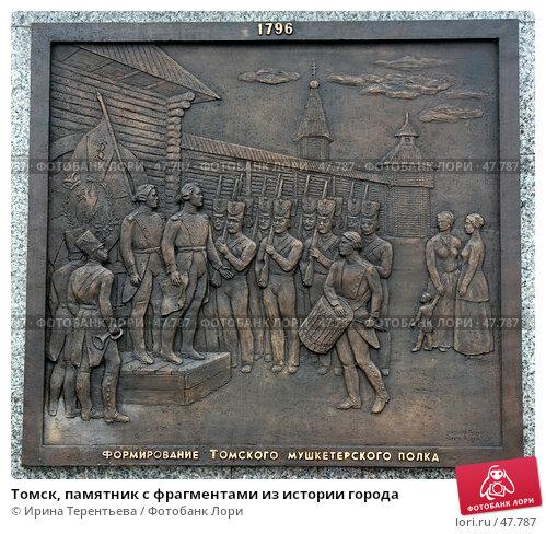 Томск, памятник с фрагментами из истории города, эксклюзивное фото № 47787, снято 4 октября 2005 г. (c) Ирина Терентьева / Фотобанк Лори