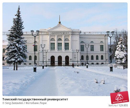 Томский государственный университет, фото № 129855, снято 22 декабря 2004 г. (c) Serg Zastavkin / Фотобанк Лори