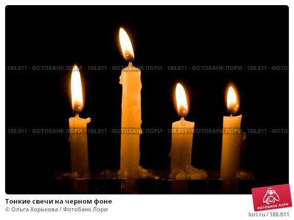 Купить «Тонкие свечи на черном фоне», фото № 188811, снято 20 декабря 2007 г. (c) Ольга Хорькова / Фотобанк Лори