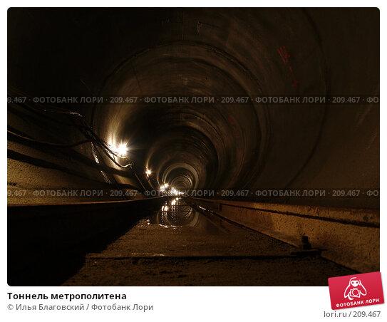 Купить «Тоннель метрополитена», фото № 209467, снято 24 февраля 2008 г. (c) Илья Благовский / Фотобанк Лори