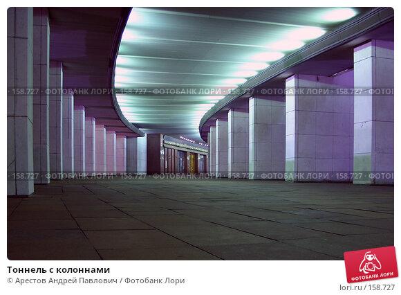 Тоннель с колоннами, фото № 158727, снято 21 августа 2007 г. (c) Арестов Андрей Павлович / Фотобанк Лори