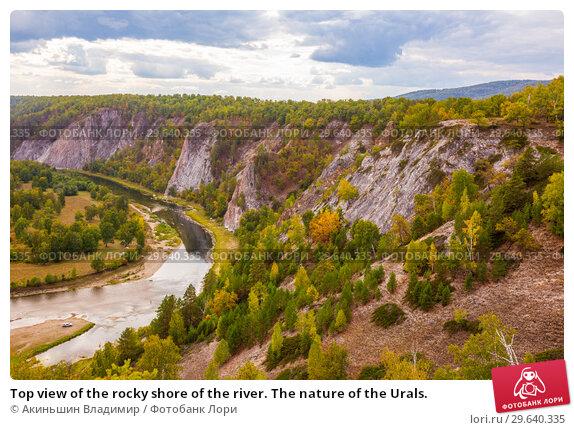 Купить «Top view of the rocky shore of the river. The nature of the Urals.», фото № 29640335, снято 6 сентября 2018 г. (c) Акиньшин Владимир / Фотобанк Лори