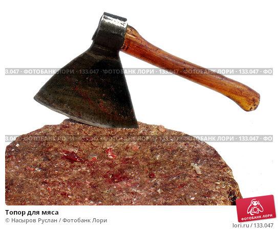 Топор для мяса, фото № 133047, снято 22 марта 2007 г. (c) Насыров Руслан / Фотобанк Лори